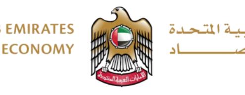 Thank You Letter AIM Digital Blockchain United Arab Emirates Ministry of Economy, Dubai